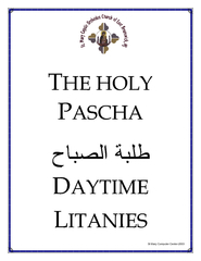 THE HOLY PASCHA