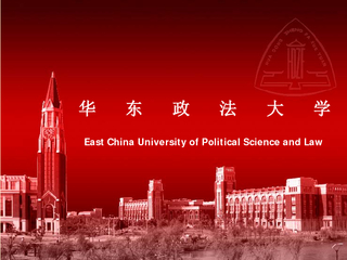 East China University of Political Science and Law PowerPoint PPT Presentation