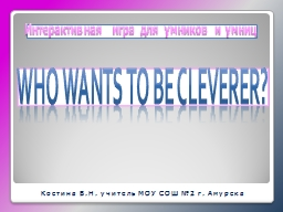 Who wants to be cleverer PowerPoint Presentation, PPT - DocSlides