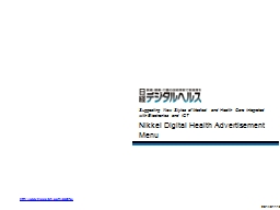 Nikkei Digital Health Advertisement Menu