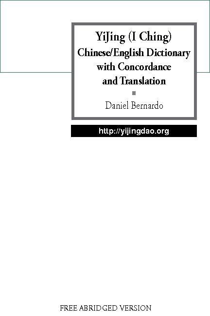 YiJing (I Ching)Chinese/English Dictionarywith Concordanceand Translat