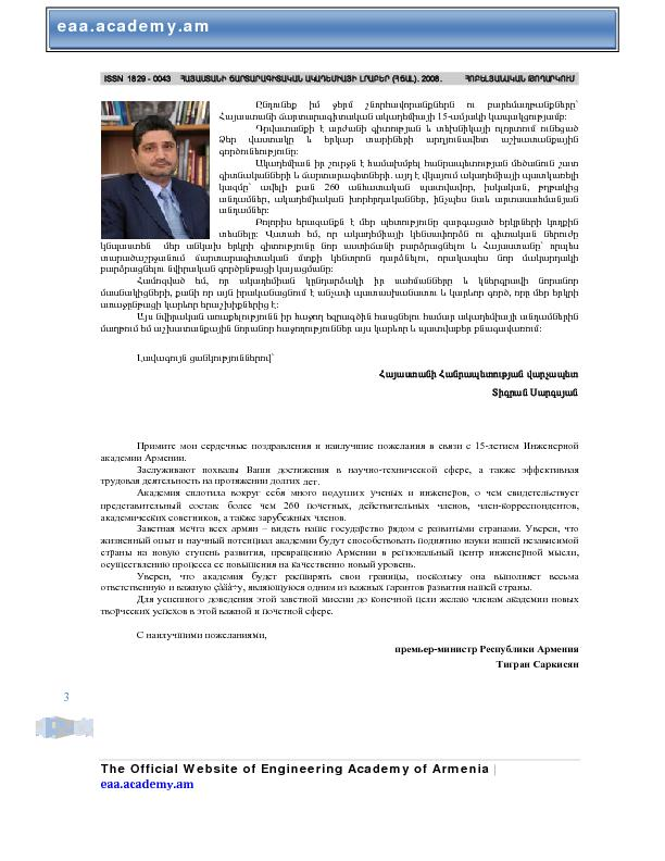 The Official Website of Engineering Academy of Armenia