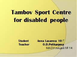 Tambov Sport Centre for disabled