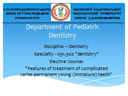 Department of Pediatric Dentistry PowerPoint PPT Presentation