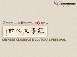 Chinese Classics PowerPoint PPT Presentation