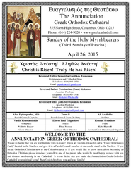 The Annunciation Greek Orthodox Cathedral  North High