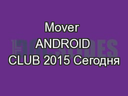 Mover ANDROID CLUB 2015 Сегодня