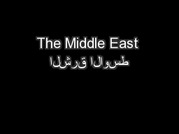 The Middle East الشرق الاوسط