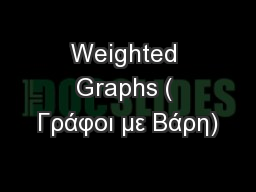 Weighted Graphs ( Γράφοι με Βάρη) PowerPoint PPT Presentation