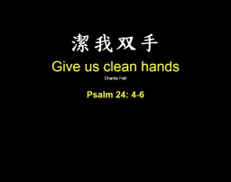 潔淨我手 Give us clean hands
