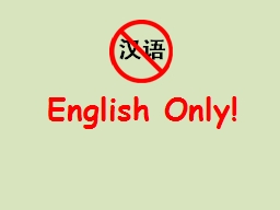 汉语 English Only!  Graffiti