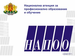 National Agency for Vocational Education and Training