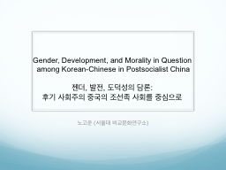 Gender , Development, and Morality in Question